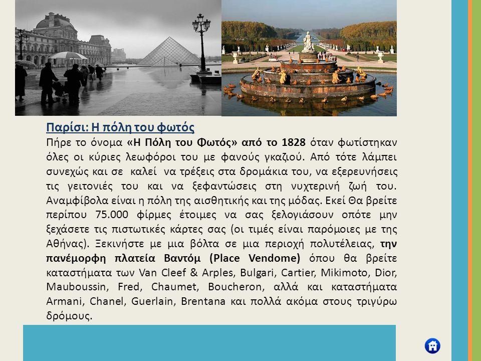 Μουσείο του Λούβρου Το μουσείο του Λούβρου είναι ένα από τα μεγαλύτερα και παλαιότερα μουσεία τέχνης στον κόσμο.