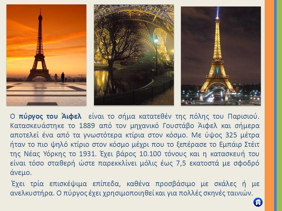Ο πύργος του Άιφελ είναι το σήμα κατατεθέν της πόλης του Παρισιού.