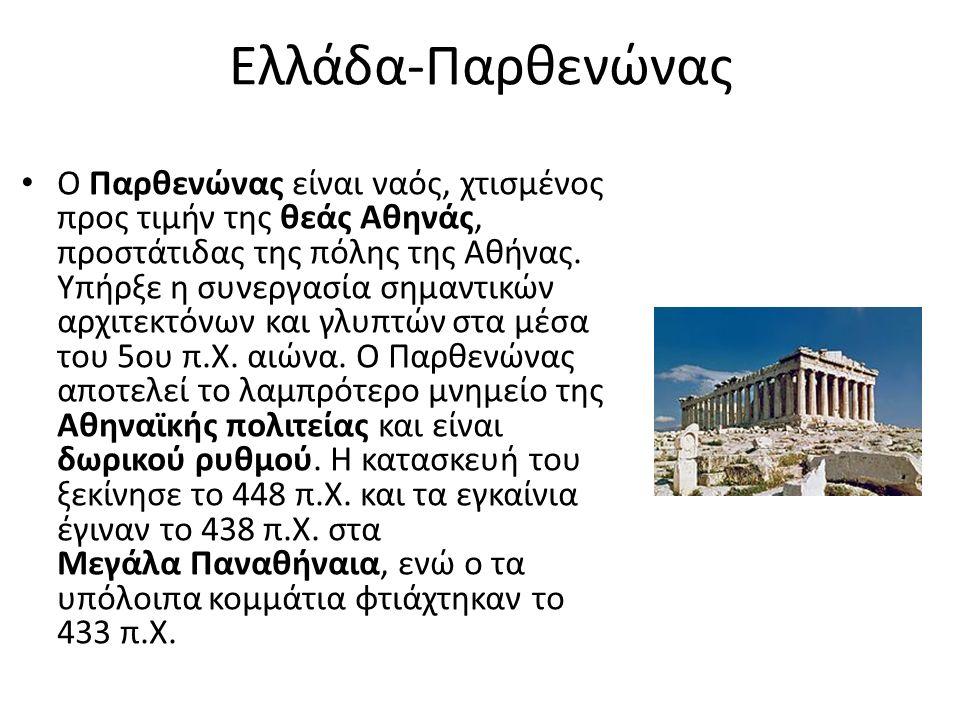 Ελλάδα-Παρθενώνας Ο Παρθενώνας είναι ναός, χτισμένος προς τιμήν της θεάς Αθηνάς, προστάτιδας της πόλης της Αθήνας.