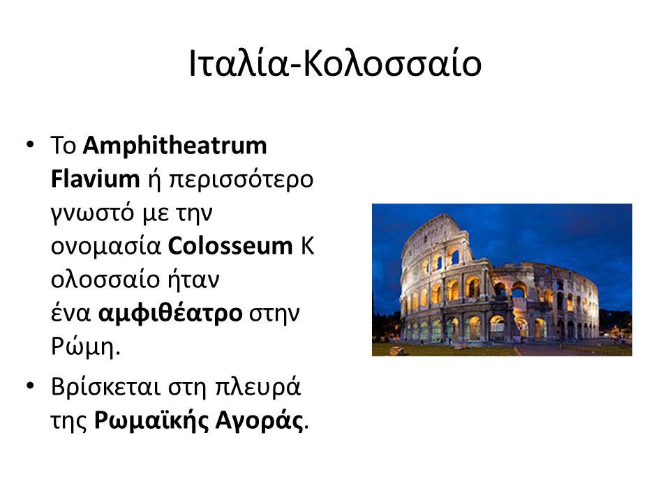 Ιταλία-Κολοσσαίο Το Amphitheatrum Flavium ή περισσότερο γνωστό με την ονομασία Colosseum Κ ολοσσαίο ήταν ένα αμφιθέατρο στην Ρώμη.