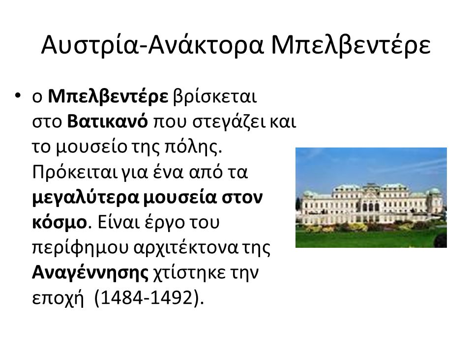 Αυστρία-Ανάκτορα Μπελβεντέρε ο Μπελβεντέρε βρίσκεται στο Βατικανό που στεγάζει και το μουσείο της πόλης.