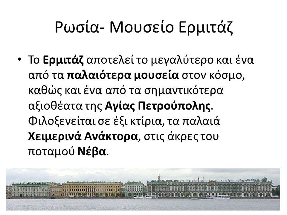 Ρωσία- Μουσείο Ερμιτάζ Το Ερμιτάζ αποτελεί το μεγαλύτερο και ένα από τα παλαιότερα μουσεία στον κόσμο, καθώς και ένα από τα σημαντικότερα αξιοθέατα της Αγίας Πετρούπολης.