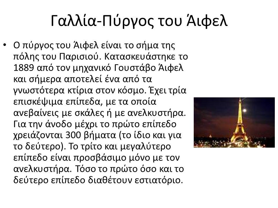 Γαλλία-Πύργος του Άιφελ Ο πύργος του Άιφελ είναι το σήμα της πόλης του Παρισιού.