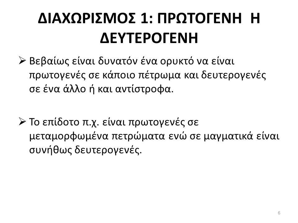 ΔΙΑΧΩΡΙΣΜΟΣ 2: ΚΥΡΙΑ Η ΟΥΣΙΩΔΗ ΟΡΥΚΤΑ  Η παρουσία τους χαρακτηρίζει τα πετρώματα π.χ.