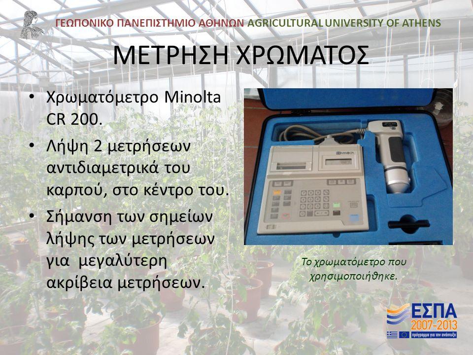 ΓΕΩΠΟΝΙΚΟ ΠΑΝΕΠΙΣΤΗΜΙΟ ΑΘΗΝΩΝ AGRICULTURAL UNIVERSITY OF ATHENS ΜΕΤΡΗΣΗ ΧΡΩΜΑΤΟΣ Χρωματόμετρο Minolta CR 200.