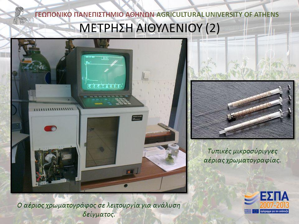 ΓΕΩΠΟΝΙΚΟ ΠΑΝΕΠΙΣΤΗΜΙΟ ΑΘΗΝΩΝ AGRICULTURAL UNIVERSITY OF ATHENS ΜΕΤΡΗΣΗ ΑΙΘΥΛΕΝΙΟΥ (2) Ο αέριος χρωματογράφος σε λειτουργία για ανάλυση δείγματος.