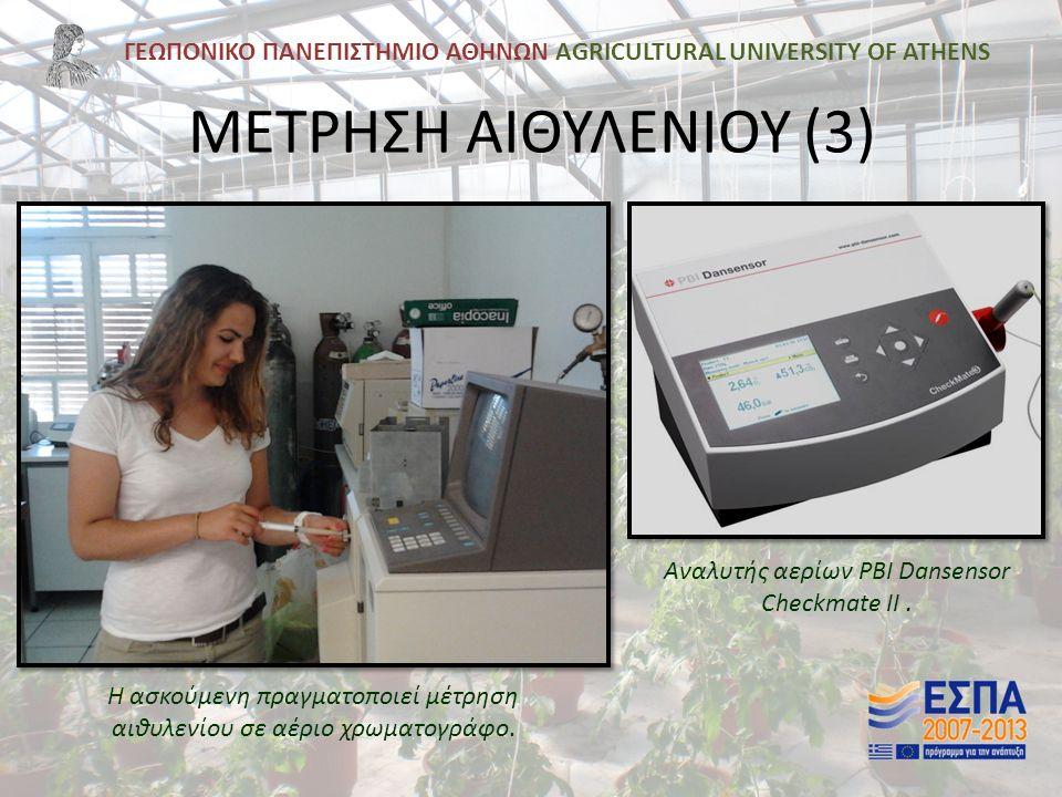 ΓΕΩΠΟΝΙΚΟ ΠΑΝΕΠΙΣΤΗΜΙΟ ΑΘΗΝΩΝ AGRICULTURAL UNIVERSITY OF ATHENS ΜΕΤΡΗΣΗ ΑΙΘΥΛΕΝΙΟΥ (3) Η ασκούμενη πραγματοποιεί μέτρηση αιθυλενίου σε αέριο χρωματογράφο.