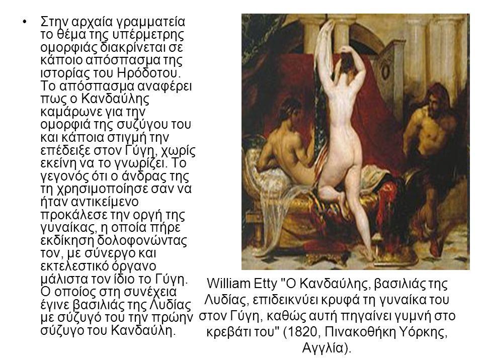 William Etty Ο Κανδαύλης, βασιλιάς της Λυδίας, επιδεικνύει κρυφά τη γυναίκα του στον Γύγη, καθώς αυτή πηγαίνει γυμνή στο κρεβάτι του (1820, Πινακοθήκη Υόρκης, Αγγλία).