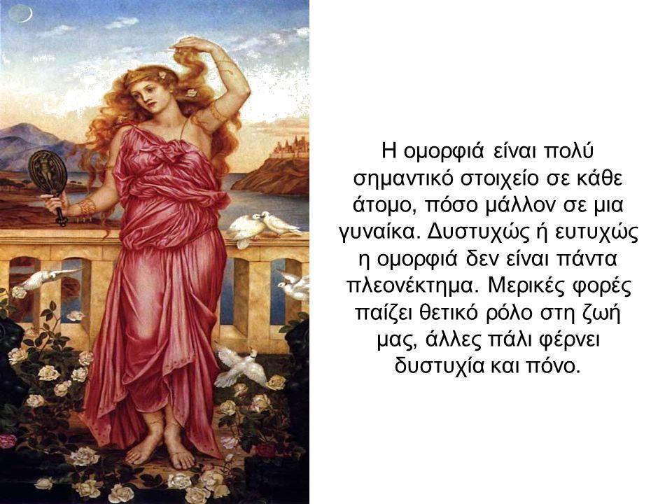 Η ομορφιά είναι πολύ σημαντικό στοιχείο σε κάθε άτομο, πόσο μάλλον σε μια γυναίκα.