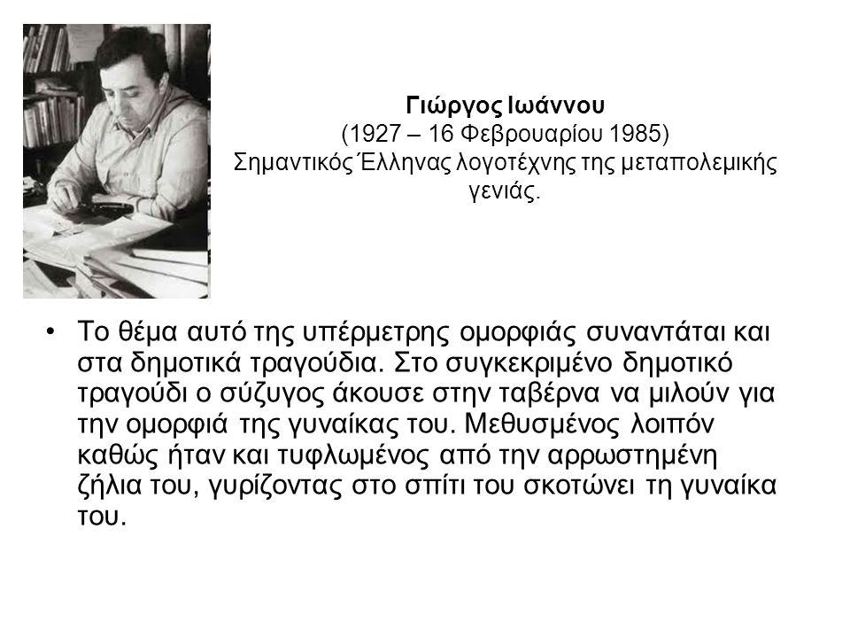 Γιώργος Ιωάννου (1927 – 16 Φεβρουαρίου 1985) Σημαντικός Έλληνας λογοτέχνης της μεταπολεμικής γενιάς.