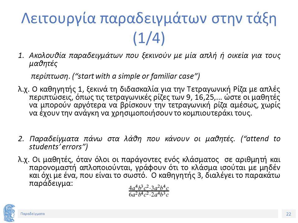 22 Παραδείγματα Λειτουργία παραδειγμάτων στην τάξη (1/4) 1.Ακολουθία παραδειγμάτων που ξεκινούν με μία απλή ή οικεία για τους μαθητές περίπτωση.