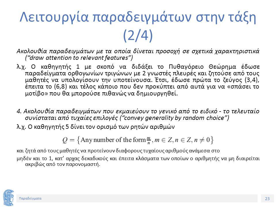23 Παραδείγματα Λειτουργία παραδειγμάτων στην τάξη (2/4) Ακολουθία παραδειγμάτων με τα οποία δίνεται προσοχή σε σχετικά χαρακτηριστικά ( draw attention to relevant features ) λ.χ.