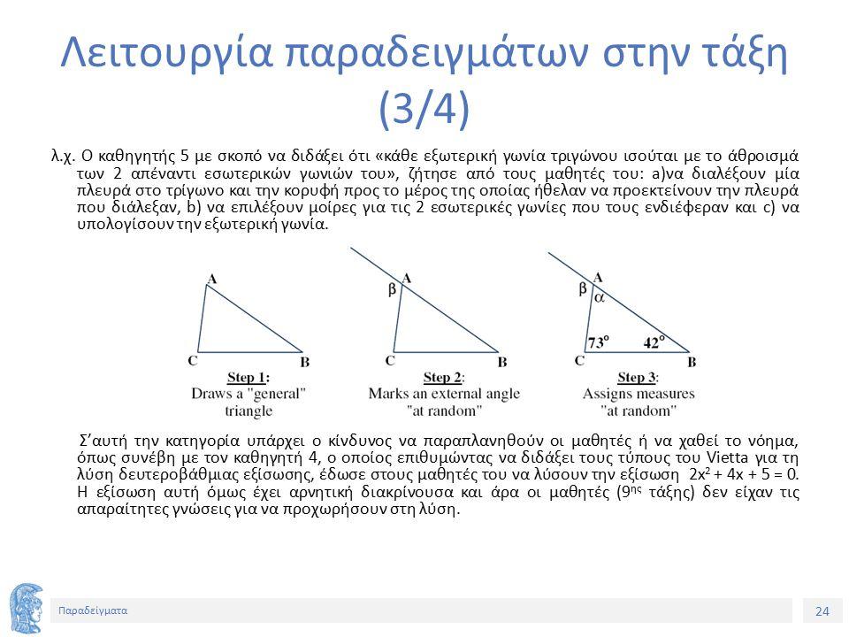 24 Παραδείγματα Λειτουργία παραδειγμάτων στην τάξη (3/4) λ.χ.