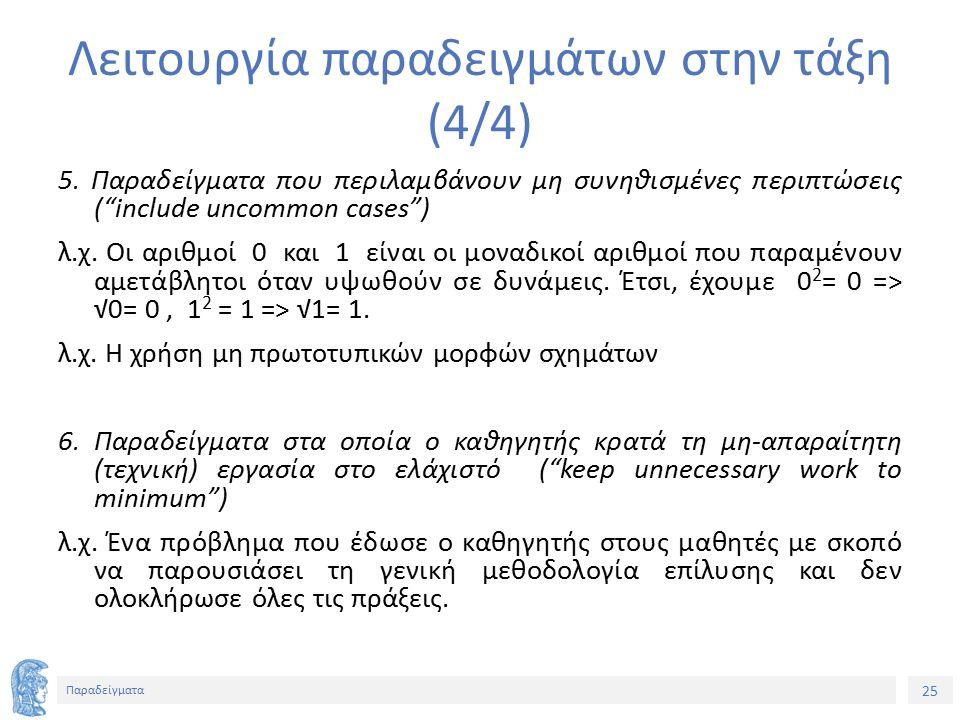 25 Παραδείγματα Λειτουργία παραδειγμάτων στην τάξη (4/4) 5.