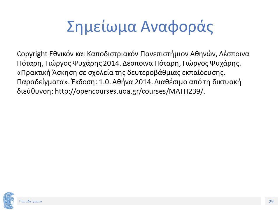 29 Παραδείγματα Σημείωμα Αναφοράς Copyright Εθνικόν και Καποδιστριακόν Πανεπιστήμιον Αθηνών, Δέσποινα Πόταρη, Γιώργος Ψυχάρης 2014.