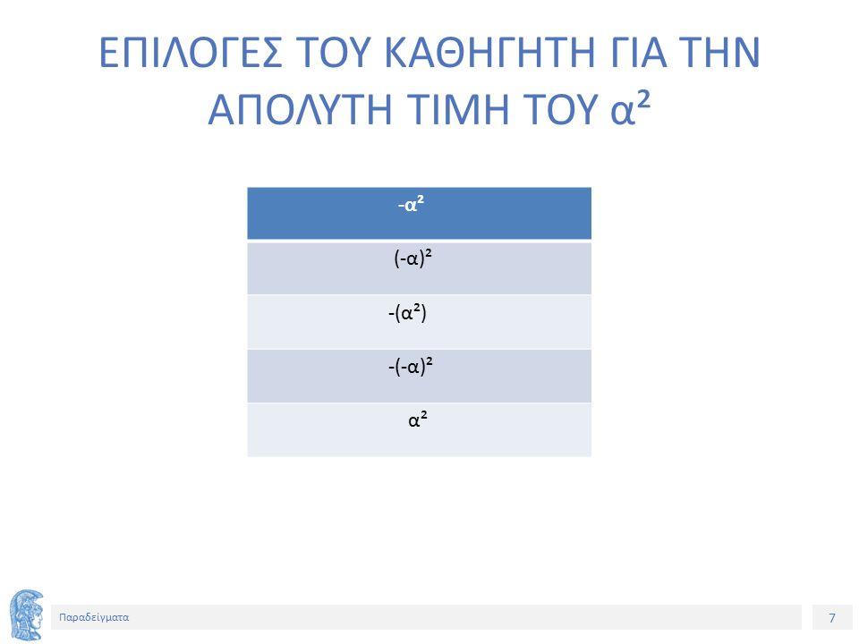 7 Παραδείγματα ΕΠΙΛΟΓΕΣ ΤΟΥ ΚΑΘΗΓΗΤΗ ΓΙΑ ΤΗΝ ΑΠΟΛΥΤΗ ΤΙΜΗ ΤΟΥ α² -α² (-α)² -(α²) -(-α)² α²