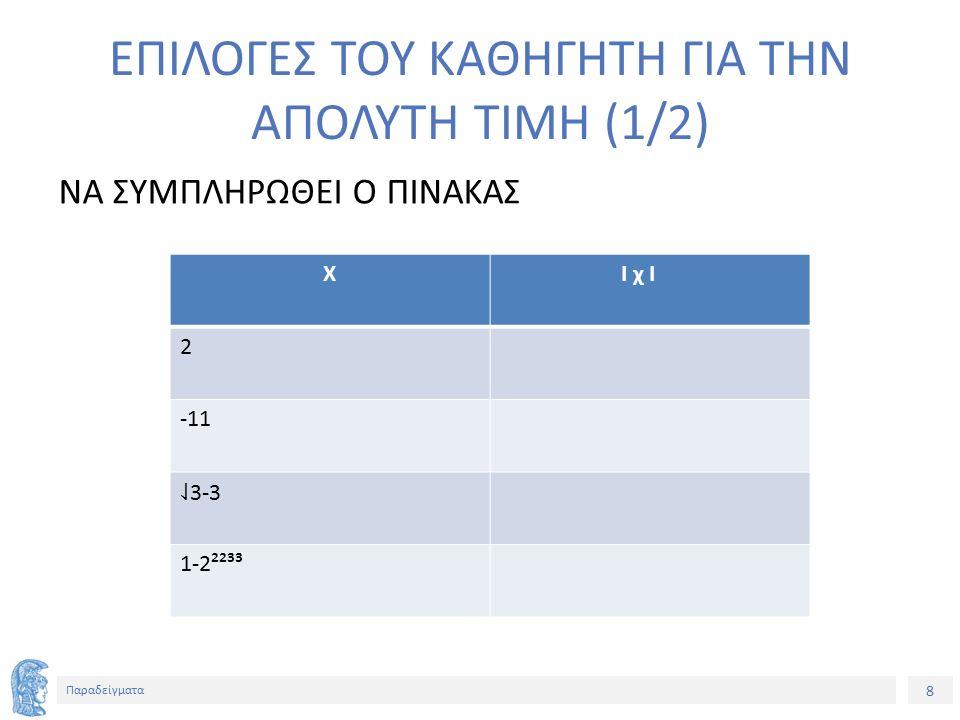 8 Παραδείγματα ΕΠΙΛΟΓΕΣ ΤΟΥ ΚΑΘΗΓΗΤΗ ΓΙΑ ΤΗΝ ΑΠΟΛΥΤΗ ΤΙΜΗ (1/2) ΝΑ ΣΥΜΠΛΗΡΩΘΕΙ Ο ΠΙΝΑΚΑΣ Χ Ι χ Ι 2 -11 ⇃ 3-3 1-2²²³³