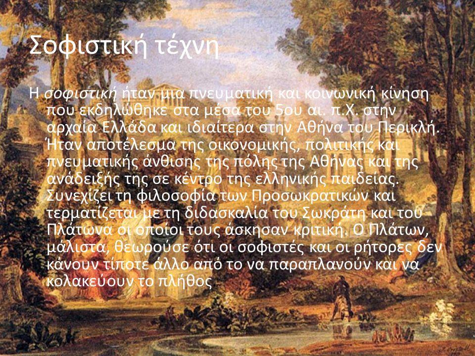 Σοφιστική τέχνη H σοφιστική ήταν μια πνευματική και κοινωνική κίνηση που εκδηλώθηκε στα μέσα του 5ου αι. π.Χ. στην αρχαία Ελλάδα και ιδιαίτερα στην Αθ