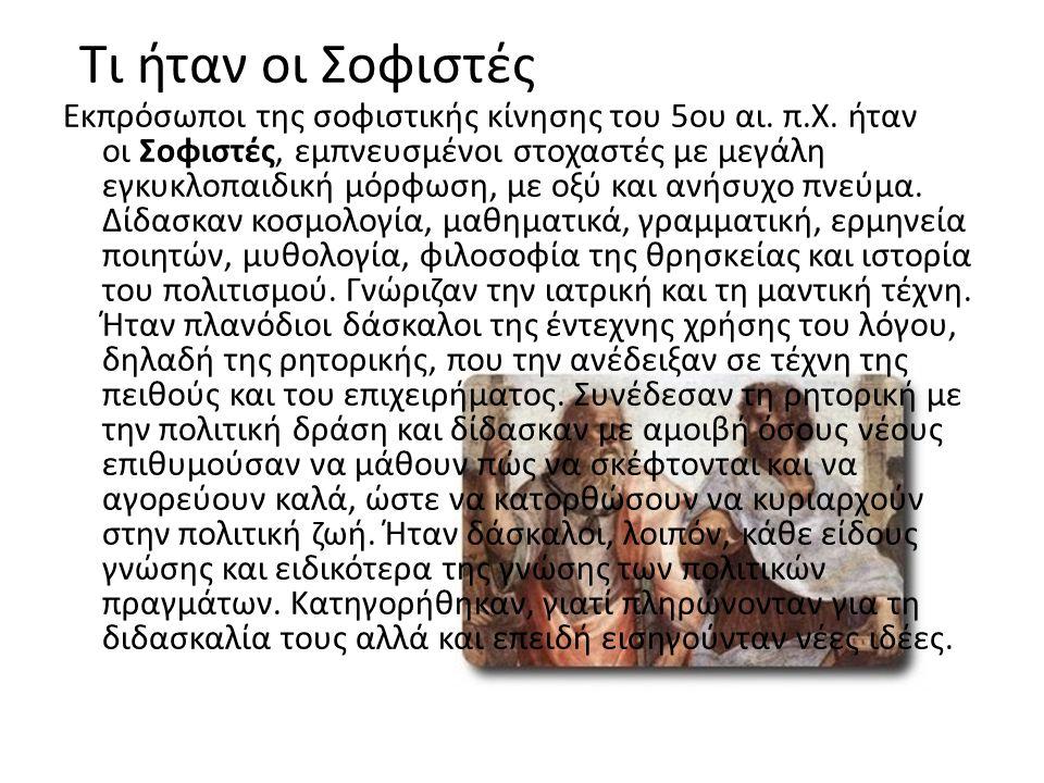 Τι ήταν οι Σοφιστές Εκπρόσωποι της σοφιστικής κίνησης του 5ου αι. π.Χ. ήταν οι Σοφιστές, εμπνευσμένοι στοχαστές με μεγάλη εγκυκλοπαιδική μόρφωση, με ο