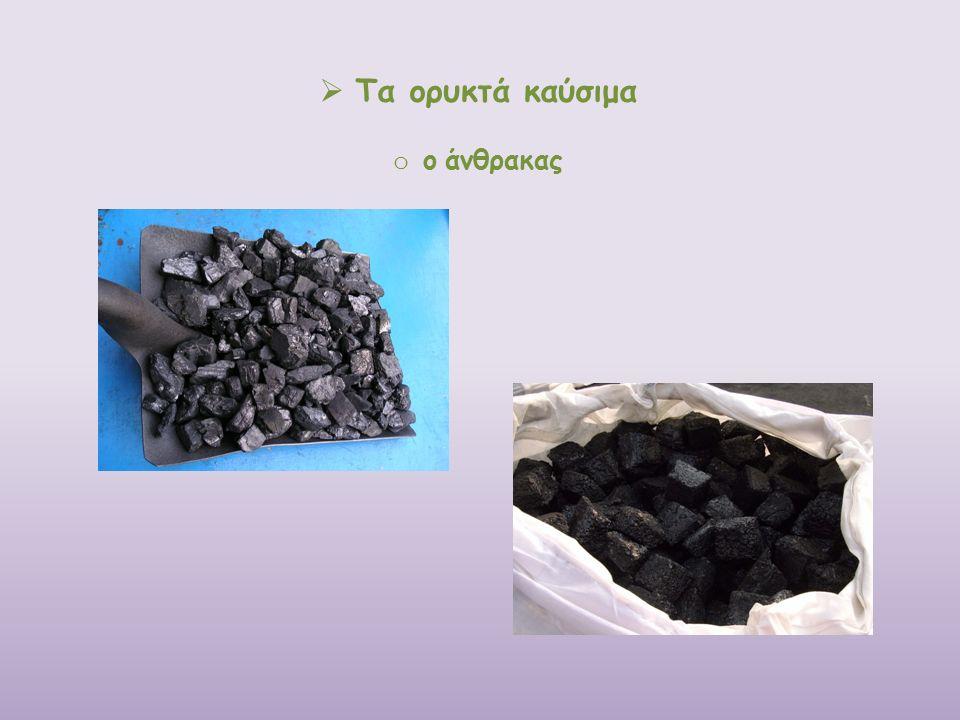  Τα ορυκτά καύσιμα o ο άνθρακας
