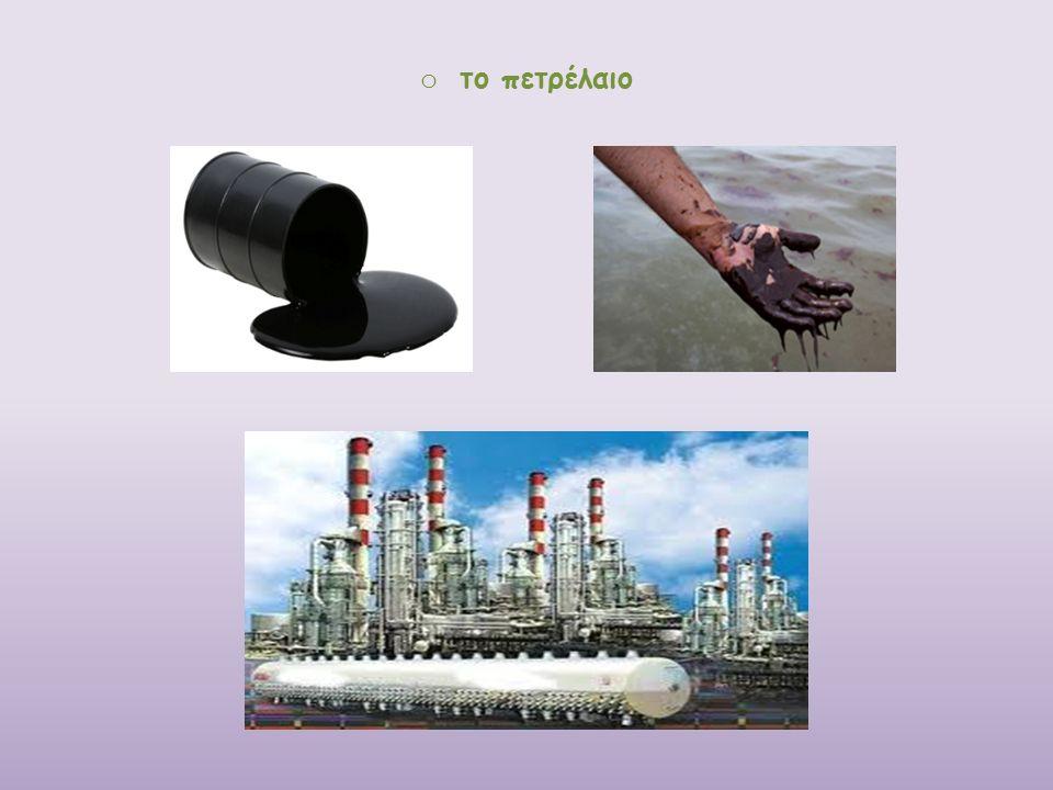 o το πετρέλαιο
