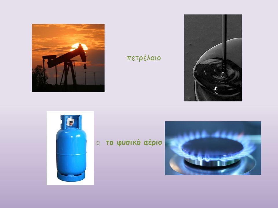 πετρέλαιο o το φυσικό αέριο