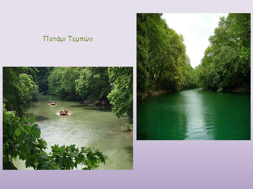 Ποτάμι Τεμπών