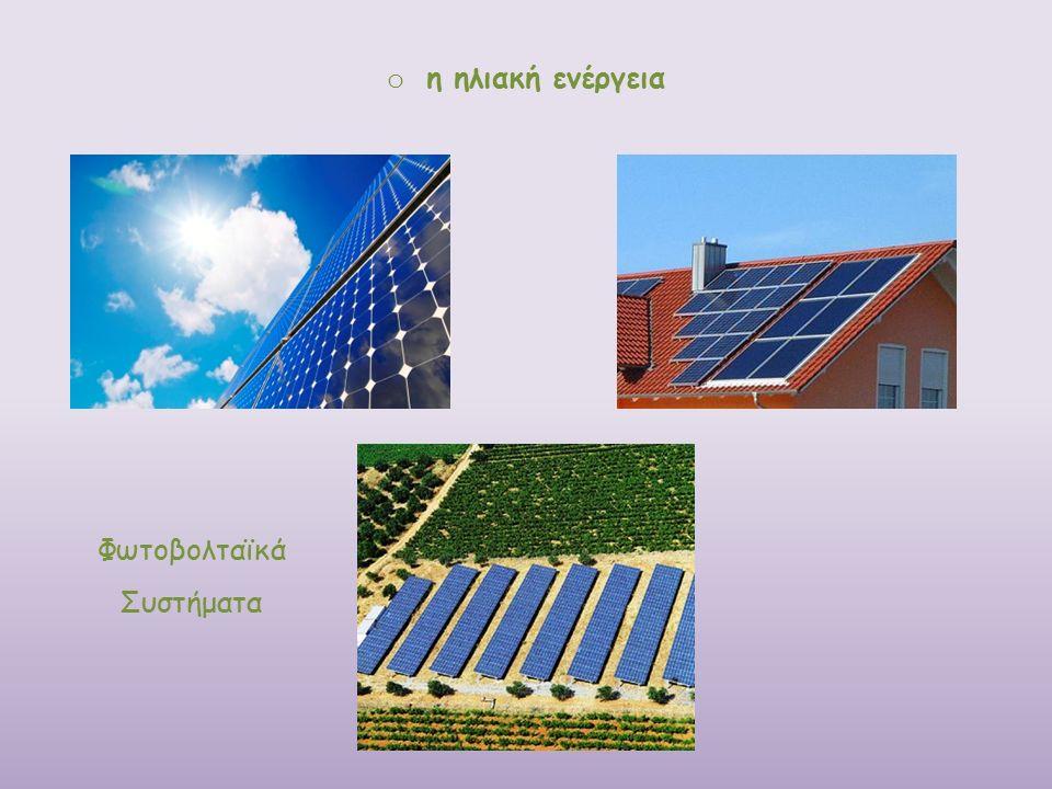 o η ηλιακή ενέργεια Φωτοβολταϊκά Συστήματα
