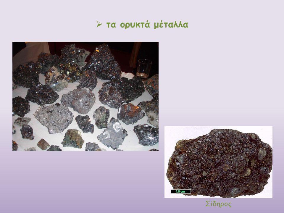  τα ορυκτά μέταλλα Σίδηρος