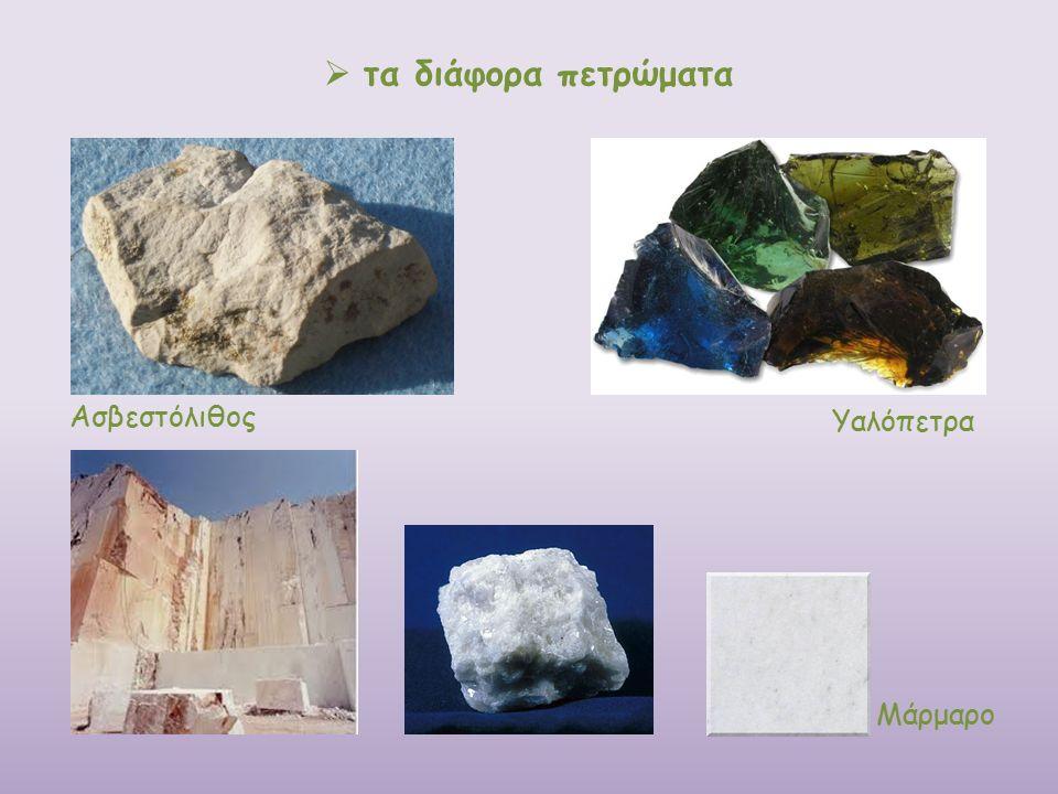  τα διάφορα πετρώματα Υαλόπετρα Ασβεστόλιθος Μάρμαρο