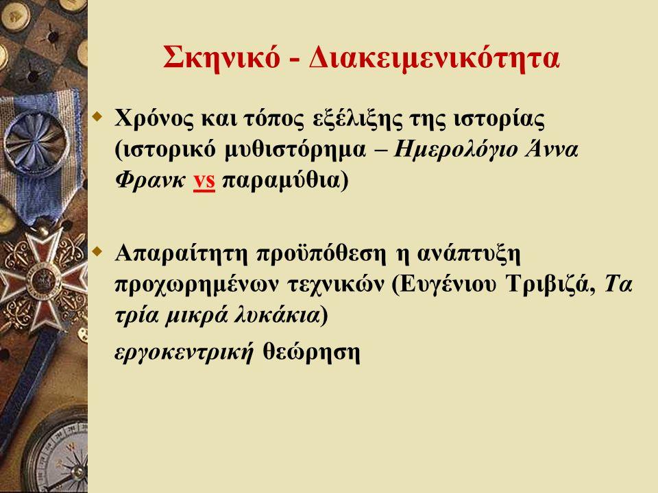 Σκηνικό - Διακειμενικότητα  Χρόνος και τόπος εξέλιξης της ιστορίας (ιστορικό μυθιστόρημα – Ημερολόγιο Άννα Φρανκ vs παραμύθια)  Απαραίτητη προϋπόθεση η ανάπτυξη προχωρημένων τεχνικών (Ευγένιου Τριβιζά, Τα τρία μικρά λυκάκια) εργοκεντρική θεώρηση