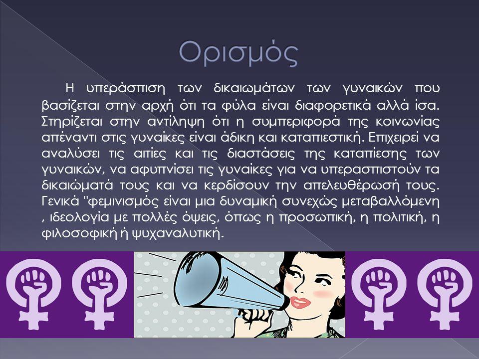 Οι πρώτες φεμινίστριες και τα αρχικά φεμινιστικά κινήματα αποκαλούνται συχνά φεμινίστριες πρώτου κύματος, και οι φεμινίστριες περίπου μετά το 1960 φεμινίστριες δεύτερου κύματος.