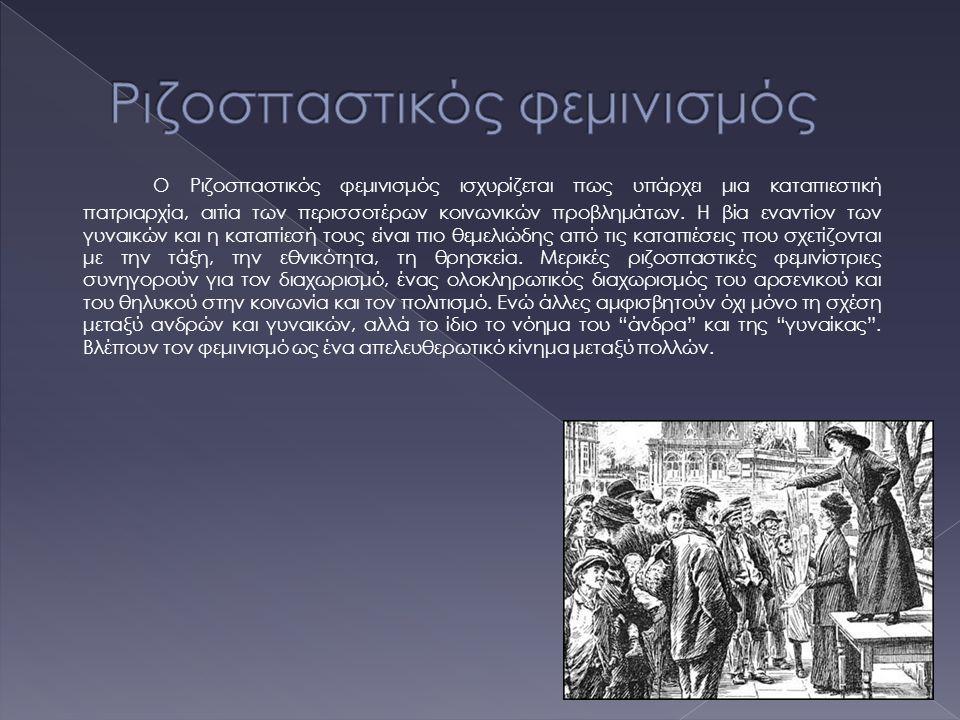 Το γυναικείο κίνημα ξεκίνησε από τη Βρετανία στα τέλη του 19 ου αιώνα.