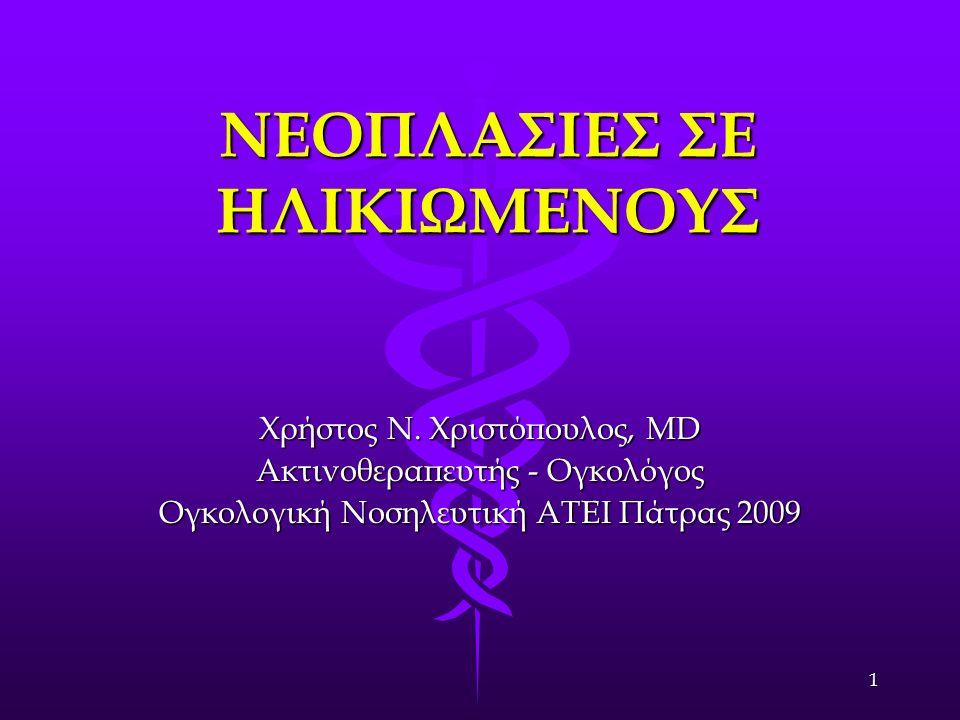 2 OΡΙΣΜΟΣ ΗΛΙΚΙΑΣ «Η διαδικασία πoυ μετατρέπει υγιείς νέους ενήλικες σε λιγότερο υγιείς μεγαλύτερους ενήλικες με μια προοδευτική αύξηση του κινδύνου για ασθένεια, τραυματισμό και θάνατο».«Η διαδικασία πoυ μετατρέπει υγιείς νέους ενήλικες σε λιγότερο υγιείς μεγαλύτερους ενήλικες με μια προοδευτική αύξηση του κινδύνου για ασθένεια, τραυματισμό και θάνατο».