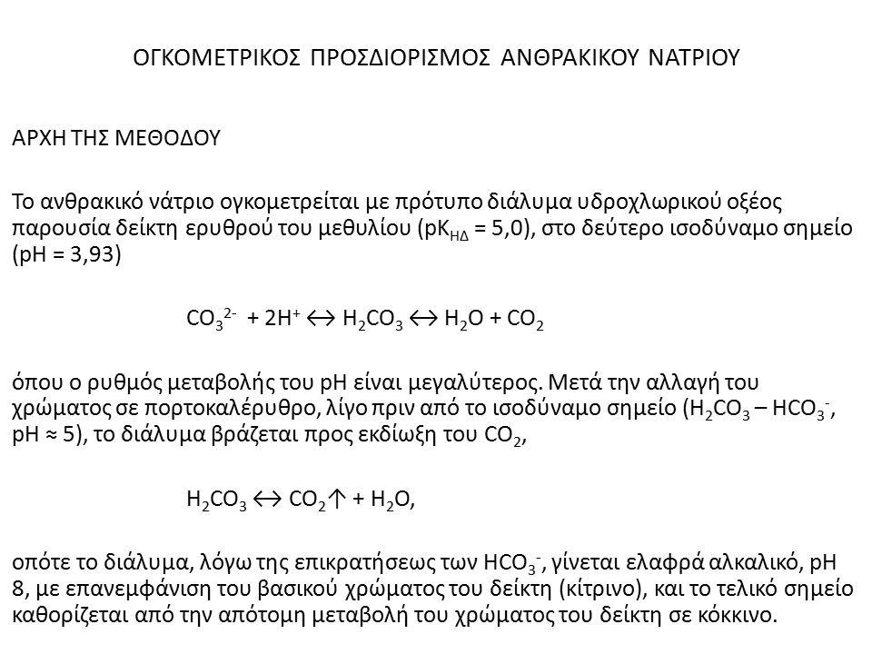 ΟΓΚΟΜΕΤΡΙΚΟΣ ΠΡΟΣΔΙΟΡΙΣΜΟΣ ΑΝΘΡΑΚΙΚΟΥ ΝΑΤΡΙΟΥ ΑΡΧΗ ΤΗΣ ΜΕΘΟΔΟΥ Το ανθρακικό νάτριο ογκομετρείται με πρότυπο διάλυμα υδροχλωρικού οξέος παρουσία δείκτη