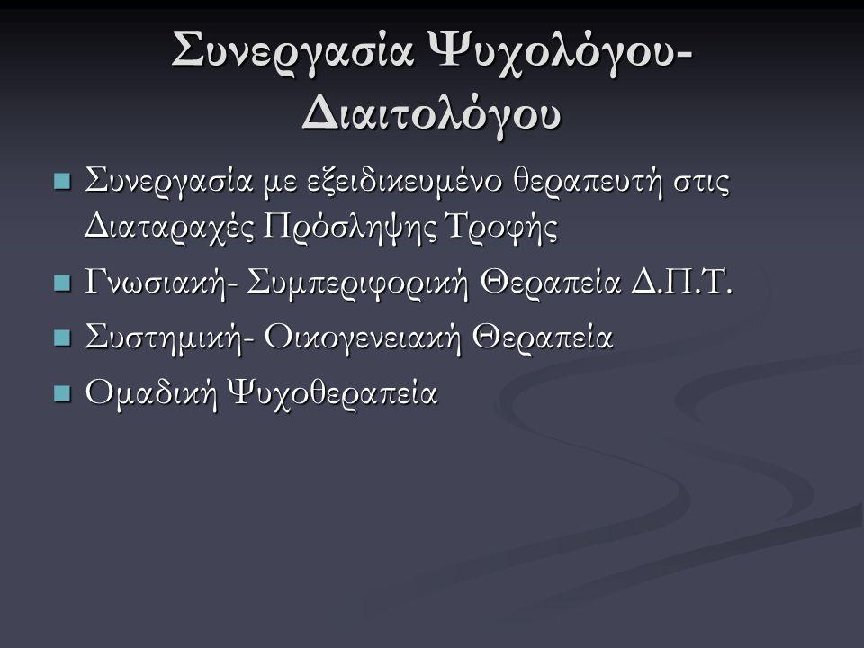 Συνεργασία Ψυχολόγου- Διαιτολόγου Συνεργασία με εξειδικευμένο θεραπευτή στις Διαταραχές Πρόσληψης Τροφής Συνεργασία με εξειδικευμένο θεραπευτή στις Δι