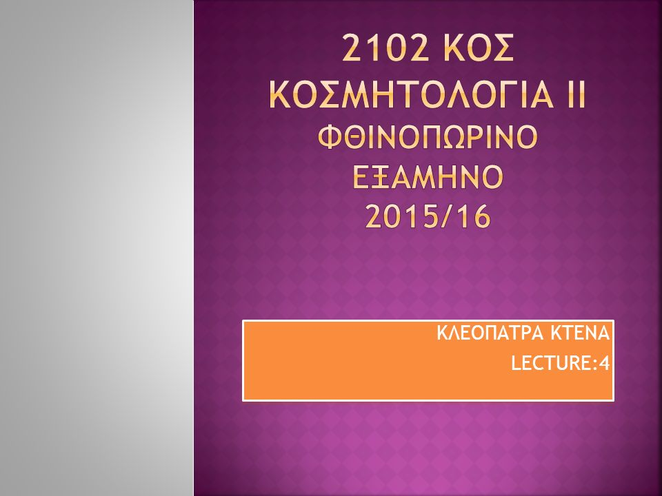 KΛΕΟΠΑΤΡΑ ΚΤΕΝΑ LECTURE:4 KΛΕΟΠΑΤΡΑ ΚΤΕΝΑ LECTURE:4