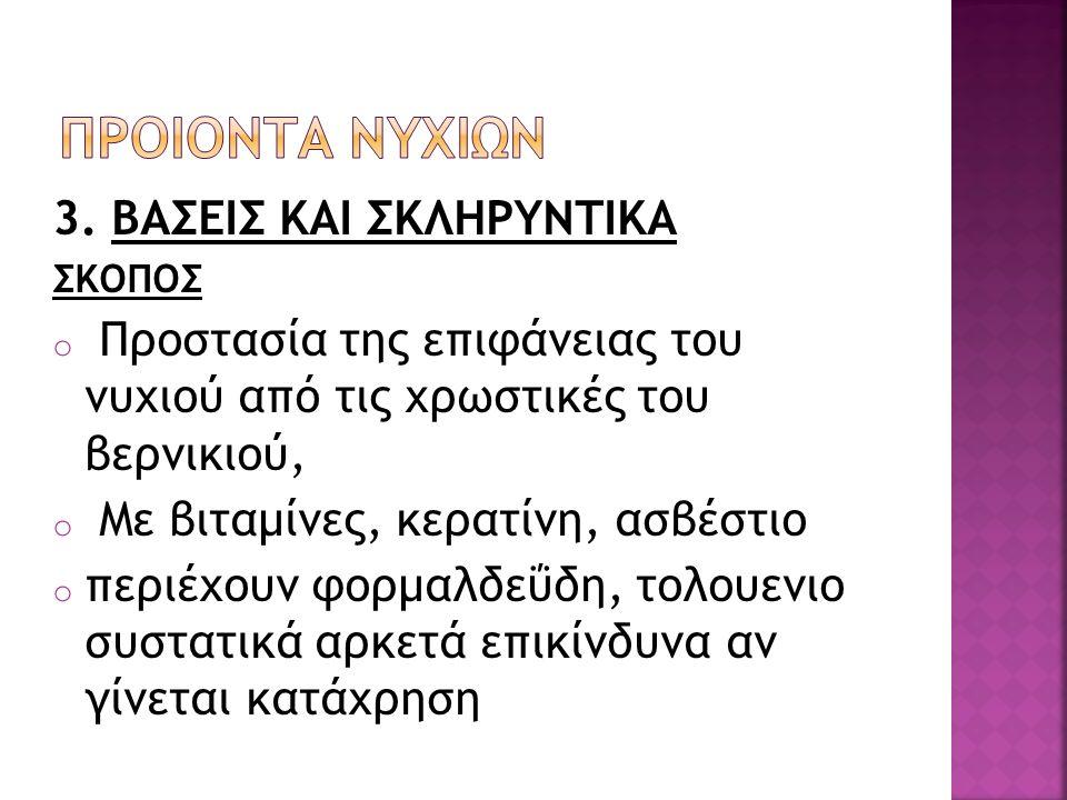  ΣΥΣΤΑΤΙΚΑ  ΝΙΤΡΟΚΥΤΤΑΡΙΝΗ  ΡΗΤΙΝΕΣ ΓΙΑ ΠΡΟΣΚΟΛΛΗΣΗ ΤΟΥ ΧΡΩΜΑΤΟΣ ΣΤΟ ΝΥΧΙ  ΠΛΑΣΤΙΚΟΠΟΙΗΤΕΣ ΓΙΑ ΔΙΑΤΗΡΗΣΗ ΤΗΣ ΕΛΑΣΤΙΚΟΤΗΤΑΣ ΤΟΥ ΒΕΡΝΙΚΙΟΥ ΚΑΙ ΓΙΑ ΝΑ ΜΗΝ ΣΥΡΡΙΚΝΩΝΕΤΑΙ  ΧΡΩΣΤΙΚΕΣ ΟΥΣΙΕΣ  ΑΣΕΤΟΝ