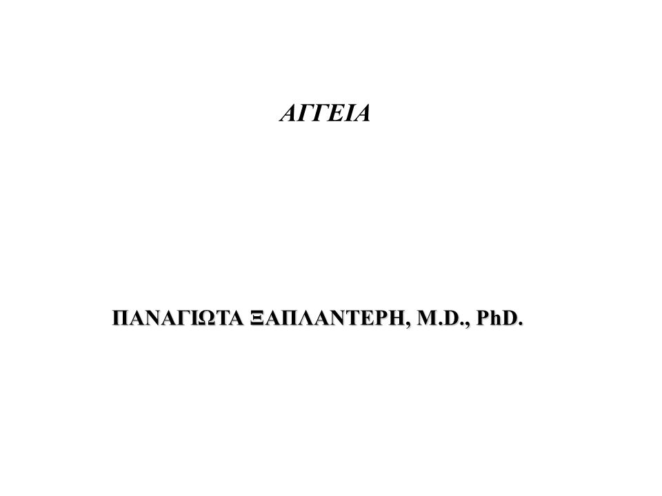 ΠΑΝΑΓΙΩΤΑ ΞΑΠΛΑΝΤΕΡΗ, M.D., PhD. ΑΓΓΕΙΑ