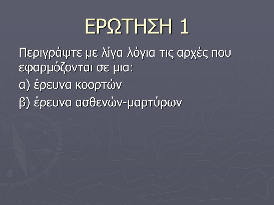 ΕΡΩΤΗΣΗ 12 Τι εννοούμε με Τι εννοούμε με α) την ακρίβεια, β) την εγκυρότητα;