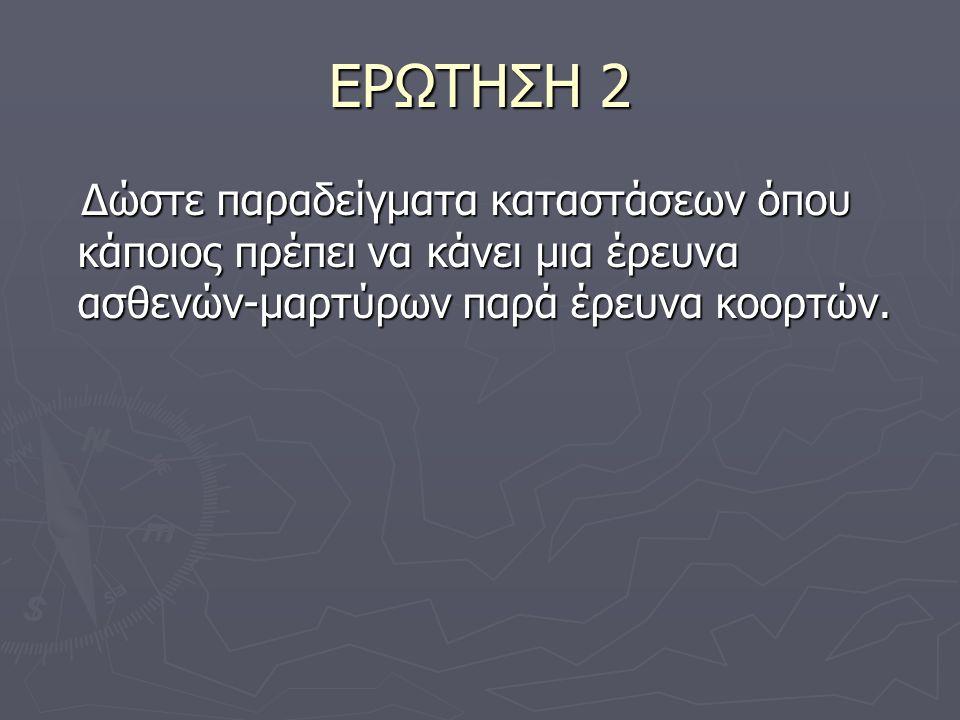 ΕΡΩΤΗΣΗ 13 Δώστε ένα δικό σας παράδειγμα Δώστε ένα δικό σας παράδειγμα α) σύγχυσης, β) δυσταξινόμησης, γ) προκατάληψης επιλογής.