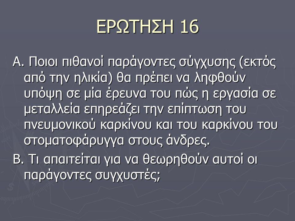 ΕΡΩΤΗΣΗ 16 Α.