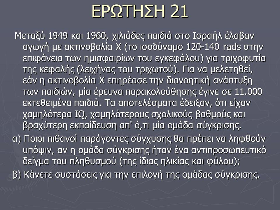ΕΡΩΤΗΣΗ 21 Μεταξύ 1949 και 1960, χιλιάδες παιδιά στο Ισραήλ έλαβαν αγωγή με ακτινοβολία Χ (το ισοδύναμο 120-140 rads στην επιφάνεια των ημισφαιρίων του εγκεφάλου) για τριχοφυτία της κεφαλής (λειχήνας του τριχωτού).