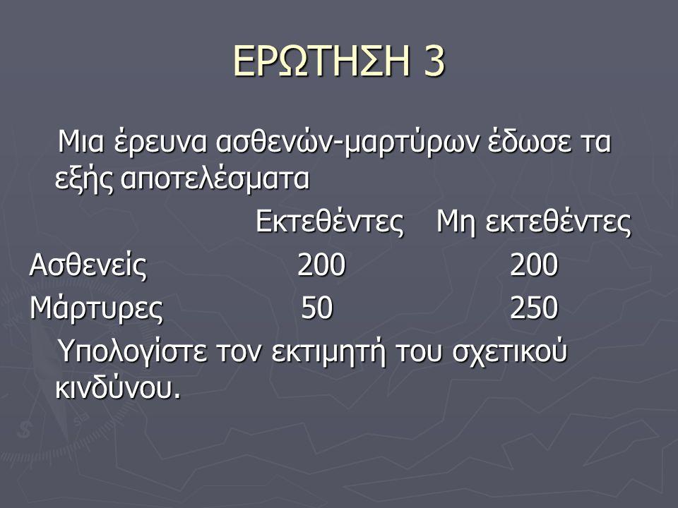 ΑΠΑΝΤΗΣΗ 3 RR = (200 X 250)/(200 X 50) = 5 RR = (200 X 250)/(200 X 50) = 5
