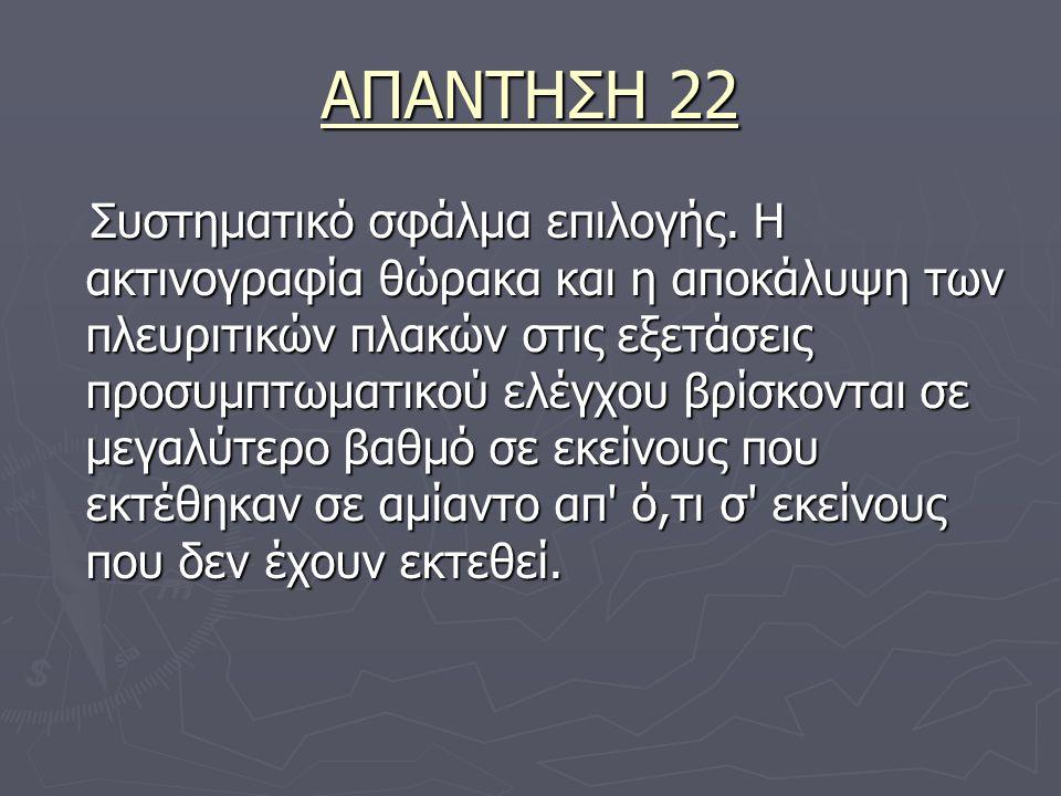 ΑΠΑΝΤΗΣΗ 22 Συστηματικό σφάλμα επιλογής.