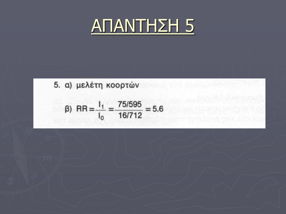 ΑΠΑΝΤΗΣΗ 5