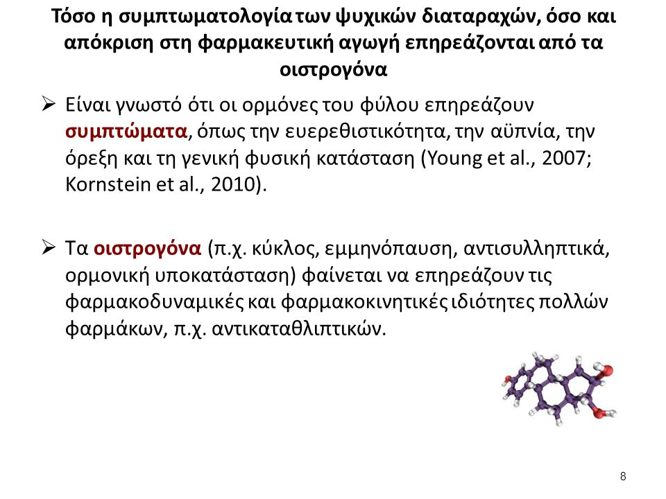 Εμφανίζονται ανεπιθύμητες ενέργειες στα βρέφη από φάρμακα που παίρνει η μητέρα; Πιθανώς, γιατί τα συστήματα μεταβολισμού και απέκκρισης του νεογνού είναι ανώριμα ⇒ ↑κίνδυνος ανεπιθυμήτων ενεργειών.