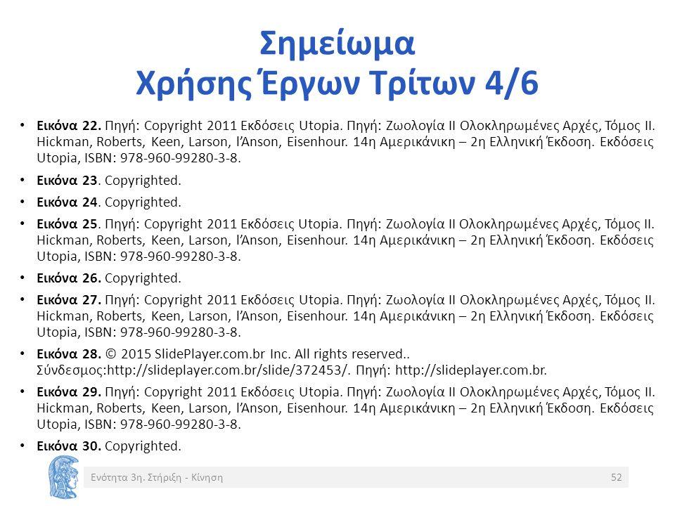 Σημείωμα Χρήσης Έργων Τρίτων 4/6 Εικόνα 22. Πηγή: Copyright 2011 Eκδόσεις Utopia.