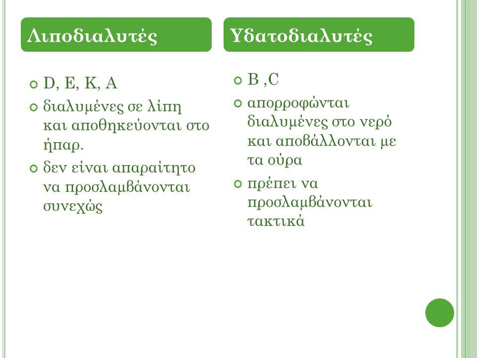 D, E, K, A διαλυµένες σε λίπη και αποθηκεύονται στο ήπαρ.