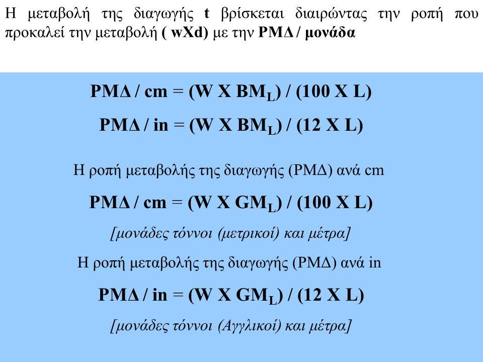 Αρχικά βυθίσματα D F και D A Τελικά βυθίσματα D F ' και D A ' Αρχική διαγωγή D A - D F Τελική διαγωγή D A ' - D F ' Μεταβολή της διαγωγής t = (D A ' - D F ') - (D A - D F ) t = (D A ' - D A ) - (D F - D F ') ΜΕΤΑΒΟΛΗ ΔΙΑΓΩΓΗΣ Η σχέση w X d = W X GM L X εφφ γίνεται w X d = W X GM L X (t / L) Η ροπή μεταβολής της διαγωγής (ΡΜΔ) ανά cm ΡΜΔ / cm = (W X GM L ) / (100 X L) [μονάδες τόννοι (μετρικοί) και μέτρα] εφφ = t / L Η ροπή μεταβολής της διαγωγής (ΡΜΔ) ανά in ΡΜΔ / in = (W X GM L ) / (12 X L) [μονάδες τόννοι (Αγγλικοί) και μέτρα] Το GM L μπορεί να αντικατασταθεί, προσφέροντας στην πράξη επαρκή προσέγγιση, με το BM L (μετακεντρική ακτίνα που είναι της τάξης του μήκους του πλοίου) ΡΜΔ / cm = (W X BM L ) / (100 X L) ΡΜΔ / in = (W X BM L ) / (12 X L) Ο τύπος αυτός μετατρέπει την ΡΜΔ / μονάδα σε μέγεθος εξαρτώμενο από την γεωμετρία του πλοίου Η μεταβολή της διαγωγής t βρίσκεται διαιρώντας την ροπή που προκαλεί την μεταβολή ( wXd) με την ΡΜΔ / μονάδα